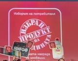 """Победителите в """"Продукт на годината """" 2019"""