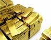 Златото поскъпва сред икономически рискове