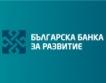 Платформа за съвместно финансиране на проекти от региона
