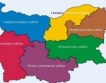Българските райони остават шест