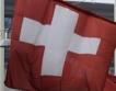 Швейцарската банка запази лихвите