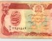 Афганистан отне лиценз на иранска банка