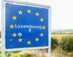 По-лесно издаване на шенгенски визи