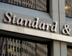 S&P потвърди кредитен рейтинг на България