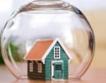 Застраховка на имущество – популярна въпреки рецесията