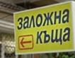 НАП проверява заложни къщи в София