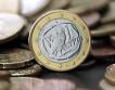 Последна седмица на еврото, прогнозират британци