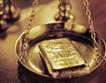 Златото неочаквано падна под $1200 за тройунция