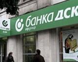 1 млн.лв. глоба за ДСК