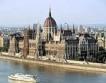 Унгария: 4.9% ръст на БВП за Q2