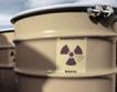 Хърватска с хранилище за радиоактивни отпадъци