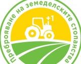 Пробно преброяване на земеделските стопанства