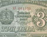 Уникална банкнота от 3 лв. с две правописни грешки