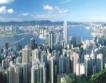Хонконг изпадна в рецесия