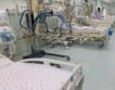 Още +200 млн.лв. за болниците през 2020
