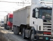Продажбите на камиони и автобуси в ЕС
