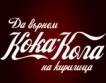 Кока Кола с лимитирана серия за Пловдив