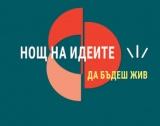 """""""Нощ на идеите"""" в Плевен"""