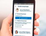 Нова е-услуга за болници и ДКЦ-та