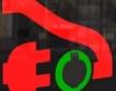ЕК разреши субсидии за електрически батерии