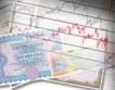 МФ емитира нов дълг