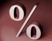 2,4% годишна инфлация