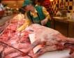 Прогноза: 1% спад в производството на месо