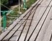 Модернизира се ЛОТ 1 на жп участък Е.Пелин-Костенец