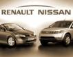 Ще се разделят ли Nissan & Renault?