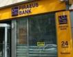 "ЕК одобри продажбата на ""Пиреос банк"" у нас"