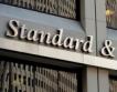 S&P повиши кредитния рейтинг на България