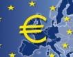 Подобрение на икономическите нагласи в еврозоната