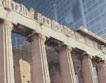Гърция: Над 16 млрд.евро приходи от туризъм