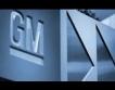 GM се изтегля от различни пазари