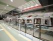 Третата метро линия готова през май