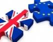 ЕС подписа споразумението за Брекзит