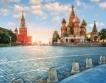 Русия: Расте жизненият стандарт