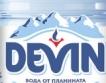 """Нови инвестиции: """"Девин"""" АД, ЕРП Север"""