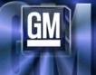 GM инвестира $2,2 млрд. в завод за е-мобили в Детройт