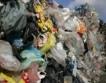 Забрана за отпадъци за горене