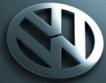 VW: Няма сделка с германските клиенти