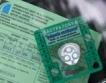 """Нови правила за """"зелена карта"""" в САЩ"""