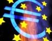 Спад на фабричните поръчки в Еврозоната
