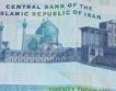 Иран сменя името на валутата си