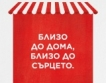 """Кампания """"Магазинчето на квартала"""""""