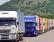 Неясно бъдеще за шофьорите на тирове в Европа