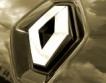 Renault съкращава работници в Словения