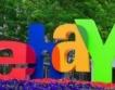 eBay подкрепя ПСП