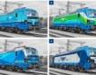 Ето как ще изглеждат новите локомотиви на БДЖ
