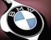 6 пъти спад на печалбата на BMW